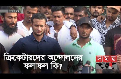 'দূরদর্শিতার অভাবে নিজেদের ঐক্য ধরে রাখতে পারেনি' | BD Cricket News | Somoy Tv