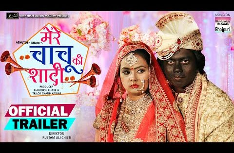 MERE CHACHU KI SHADI (Official Trailer)Sumit Singh Chandravanshi,Nisha Singh|NEW BHOJPURI MOVIE 2020