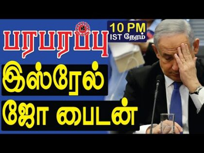 New US government's foreign policy on state of Israel | Paraparapu World News Tamil