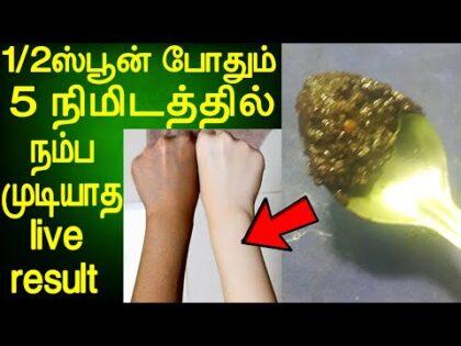 அரை ஸ்பூன் போதும் வீடியோவில் live result இருக்கு | beauty tips in tamil | full body whitening tips