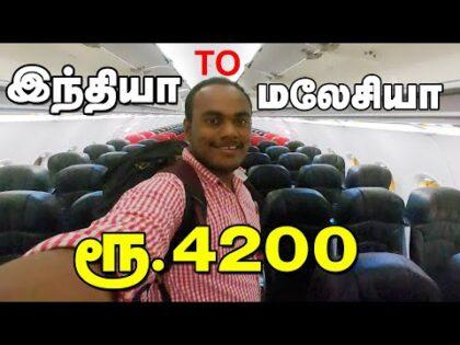 மலேசியா பட்ஜெட் டூர்   First time in Malaysia   Tamil Travel Vlog Ep 1