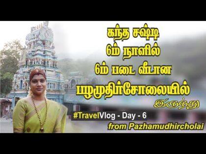 TravelVlog – Day 6 from Pazhamudhircholai   சஷ்டி 6-ஆம் நாள் பழமுதிர்சோலையில் இருந்து   Sashti 2020
