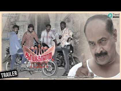 Aarvakolaru Movie Trailer | GV Chandar | Abilash | Preethi | G Sundar | Saran Pragash | Balaganesh