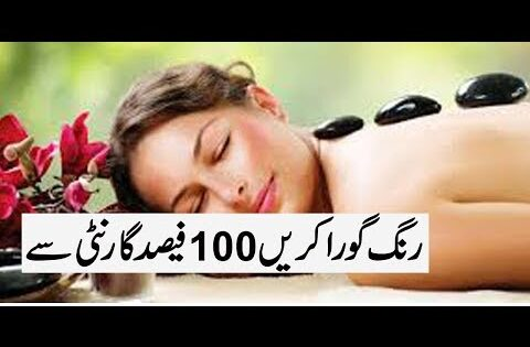 Rang Gora Karne ke Totke in Urdu || Health and Beauty || Health Tips