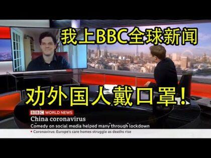 I Go On BBC WORLD NEWS to talk Coronavirus in China 我上BBC全球新闻劝外国人戴口罩