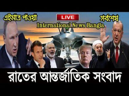 International News Today 22 Oct'20 | World News |  International Bangla News | BBC I Bangla News