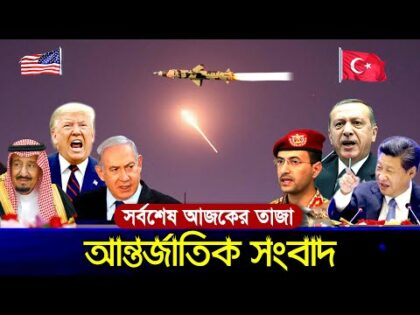 International News Today 23 November 2020 World News Today International Bangla News Times News