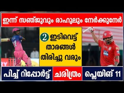 RR VS KXIP | PLAYING 11 AND PITCH REPORT | IPL 2020 | CRICKET NEWS MALAYALAM