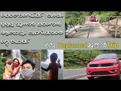 Travel vlog to Munnar 😊 മുന്നാർ കാണാൻ കൊതിആയപോൾ ആരോടും ചോദിക്കാതെ ഉള്ള ഒരു Travel vlog ❤️ Part 1
