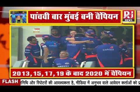 IPL 2020 Final Live Cricket Score MI vs DC: मुंबई ने रचा इतिहास, दिल्ली को हरा 5वीं बार जीता खिताब