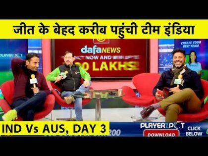 LIVE DAY 3 STUMPS: Melbourne TEST में भारत की जीत पक्की, AUS ने तीसरे दिन हार को टाला   IND Vs AUS