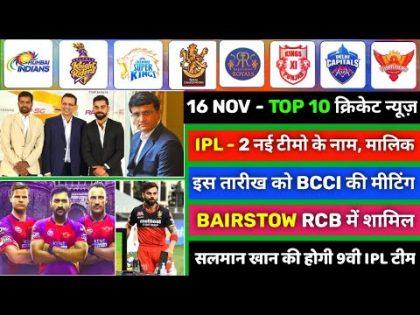 16 Nov 2020 Top Cricket News- IPL 2021: 2 New Teams Name & Owner, Bairstow In RCB, BCCI Meeting Date