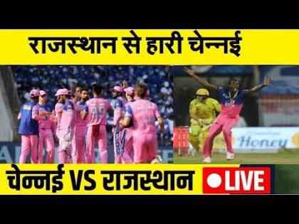 🔴IPL LIVE 2020: CSK VS RR: राजस्थान ने चेन्नई को 18 रनों के हराया, Rajasthan Royals won by 16 runs