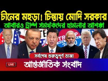 Bengali International News 11 Jan'21 | World News | International Today News I Bangla News | BBC