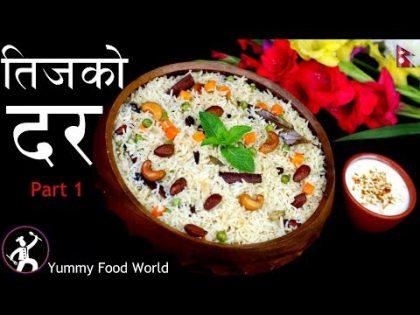 Pulao   💃Teej special 🎉  How to make Pulao / Pulau   Nepali Food recipe -TEEJ KO DAR
