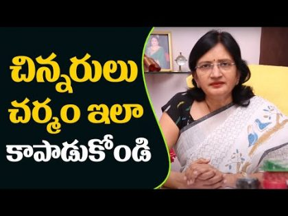 Cleanser ను ఎప్పుడు ఎలా వాడాలి? | For Children's Skin Care | Health and Beauty Tips in Telugu