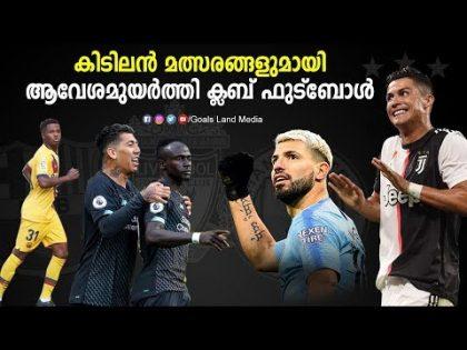 Club football Results and Analysis   Epl  Laliga   serie a  bundesliga (Malayalam)