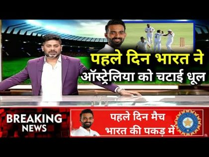 Cricket News    ind vs aus 4th test day 1 highlights    ind vs aus 4th test 2021   ind vs aus