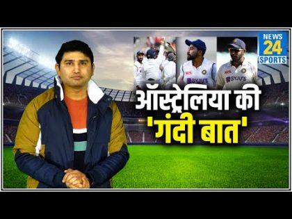 Ind vs Aus: Team India पर फिर हुए Racial Comment, 6 दर्शकों को पुलिस ने स्टेडियम से किया बाहर किया