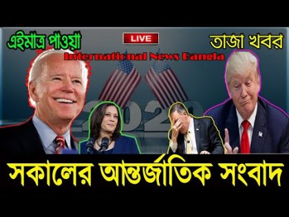 International News Today 6 Nov'20 | World News | International Bangla News | BBC I Bangla News