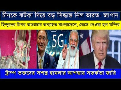 International News Today 17 January 2021 | World News Bangla | World News Today | EB