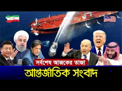 International News Today 15 December 2020 World News Today International Bangla News Times News