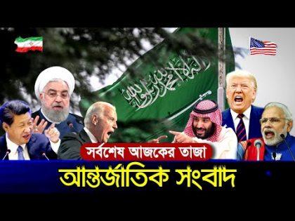 International News Today 16 December 2020 World News Today International Bangla News Times News
