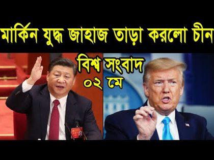 ০২ মে । রাতের  আন্তর্জাতিক সংবাদ। world news 24। বাংলা খবর। bangla news.