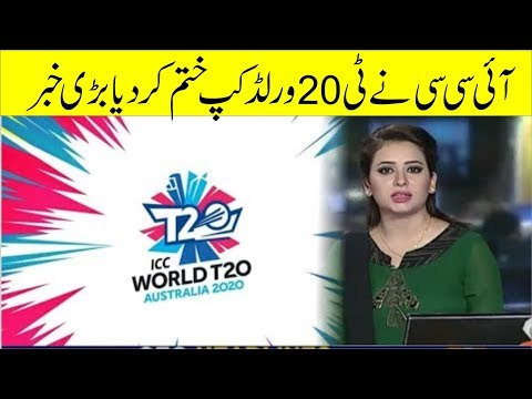 T20 World Cup 2020 | Cancelled | Latest Cricket News