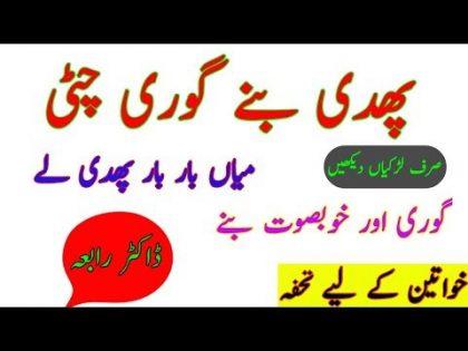 Aurat KiSharmgah Ko Gora Karne Ka Tarika||Rabia Health and Beauty Tips Urdo