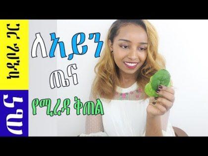 የአይናችን ጤና ፡ Healthy Eyes : Ethiopian health and beauty : Ethiopian Beauty
