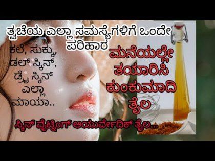 ಬಿಳುಪಾದ ತ್ವಚೆಗೆ ಉಪಯೋಗಿಸಿ ಕುಂಮಕುಮಾದಿ ತೈಲ |skin whitening kumkumaadi taila|health and beauty hub kanna