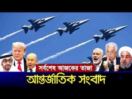 International News Today 13 February 2021 World News Today International Bangla News Times News