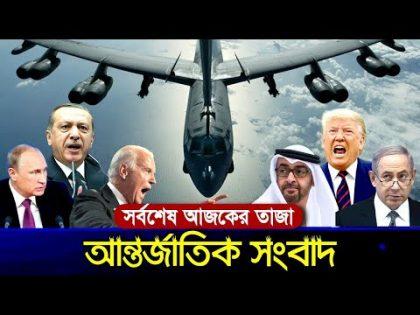International News Today 25 January 2021 World News Today International Bangla News Times News
