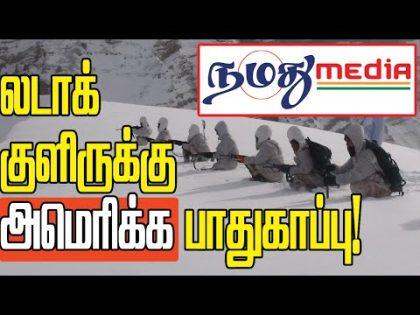 US extreme cold weather clothing for Indian army | Namathu Media World News