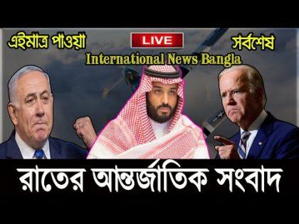International News Today 19 Feb'21 | World News |  International Bangla News | BBC I Bangla News