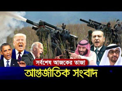 International News Today 14 February 2021 World News Today International Bangla News Times News