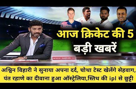 Today Cricket News: cricket news today, latest cricket today, cricket news, Cricket Breaking News