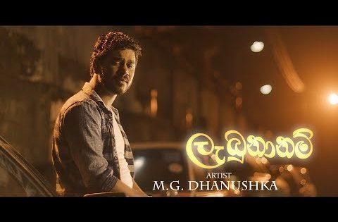 Labunanam (ලැබුනානම්) – MG Dhanushka Official Music Video Trailer