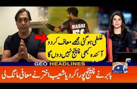 Babar Azam completed Shoaib Akhtar's challenge||Latest Cricket News 2020
