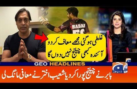 Babar Azam completed Shoaib Akhtar's challenge||Latest Cricket News 2020