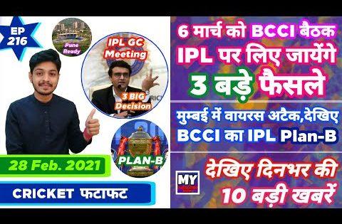IPL 2021 – 3 Big Decision , IPL Plan B & 10 News | Cricket Fatafat | EP 216 | MY Cricket Production