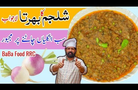 Shalgam Ka Bharta | Spicy Mashed Turnip Recipe | शलगम का भर्ता | BaBa Food RRC | Chef Rizwan
