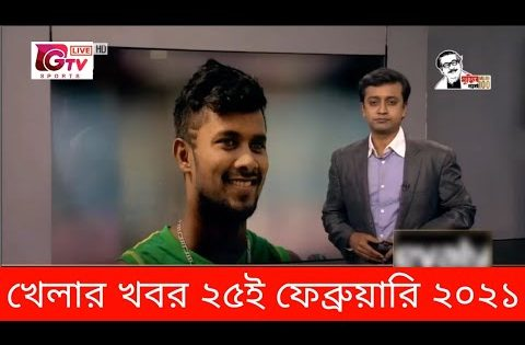 GTV LIVE SPORTS || BD CRICKET NEWS || SPORTS NEWS TODAY || KHELAR KHOBOR TODAY || T Sports Live