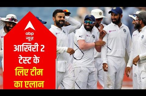 IND vs ENG: Team announced for last two TEST match | Wah Cricket