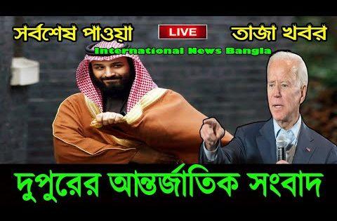 International News Today 28 Feb'21   World News    International Bangla News   BBC I Bangla News
