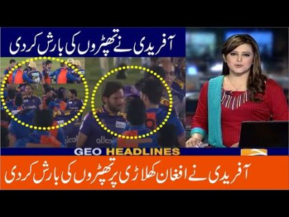 Shahid Afridi Fight With Afghan Player   Latest Cricket News.