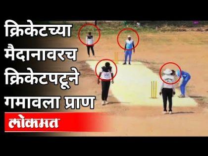 क्रिकेटच्या मैदानावरच क्रिकेटपटूने गमावला प्राण   Cricketer dies on ground   Pune News