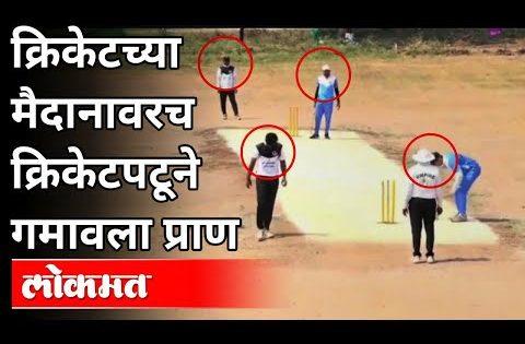 क्रिकेटच्या मैदानावरच क्रिकेटपटूने गमावला प्राण | Cricketer dies on ground | Pune News