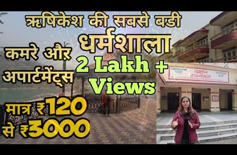 Swargashram Trust Dharamshala In Rishikesh || River View Rooms And Apartments || Travel VLog